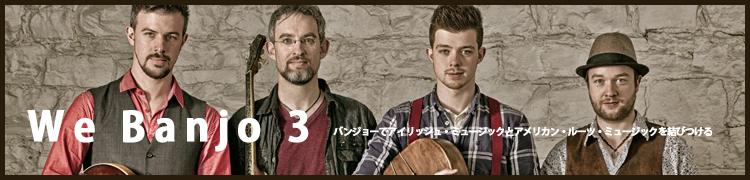 【We Banjo 3】バンジョーでアイリッシュ・ミュージックとアメリカン・ルーツ・ミュージックを結びつける
