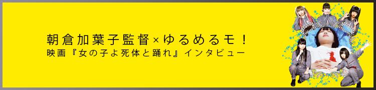 朝倉加葉子監督×ゆるめるモ! 映画『女の子よ死体と踊れ』インタビュー