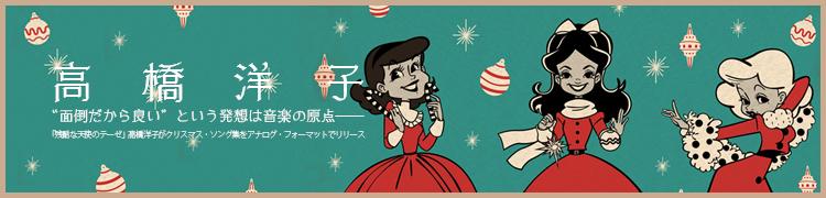 """""""面倒だから良い""""という発想は音楽の原点——「残酷な天使のテーゼ」高橋洋子がクリスマス・ソング集をアナログ・フォーマットでリリース"""