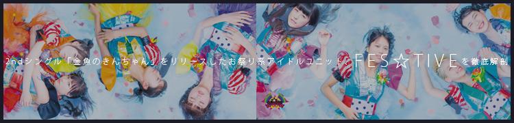 2ndシングル「金魚のきんちゃん」をリリースしたお祭り系アイドルユニット、FES☆TIVEを徹底解剖