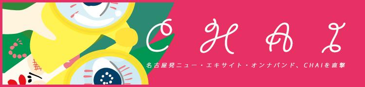 名古屋発ニュー・エキサイト・オンナバンド、CHAIを直撃