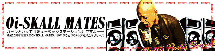 ガーンといって『ミュージックステーション』ですよ——結成20周年を迎えるOi-SKALL MATES、10年ぶりとなる4thアルバムをリリース