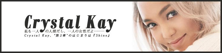 """私も一人の人間だし、一人の女性だよ——Crystal Kay、""""第2章""""のはじまりは『Shine』"""