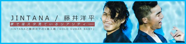 家で淫スタ見ているリアリティ——JINTANAと藤井洋平の1曲入魂「GOLD SUGAR BABY」