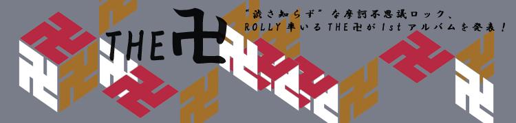 """""""渋さ知らず""""な摩訶不思議ロック、ROLLY率いるTHE 卍が1stアルバムを発表!"""