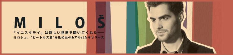 """「イエスタデイ」は新しい世界を開いてくれた——ミロシュ、""""ビートルズ愛""""を込めた4thアルバムをリリース"""