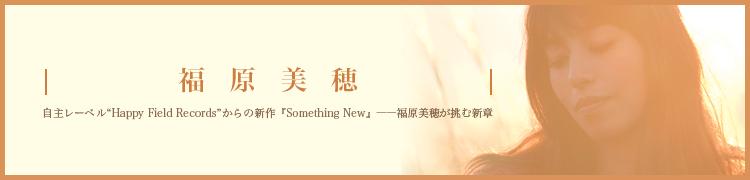"""自主レーベル""""Happy Field Records""""からの新作『Something New』——福原美穂が挑む新章"""