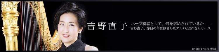 ハープ奏者として、何を求められているか——吉野直子、節目の年に録音したアルバム2作をリリース