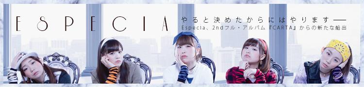 やると決めたからにはやります——Especia、2ndフル・アルバム『CARTA』からの新たな船出