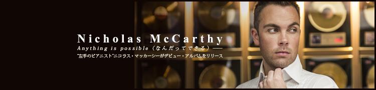 """Anything is possible(なんだってできる)——""""左手のピアニスト""""ニコラス・マッカーシーがデビュー・アルバムをリリース"""