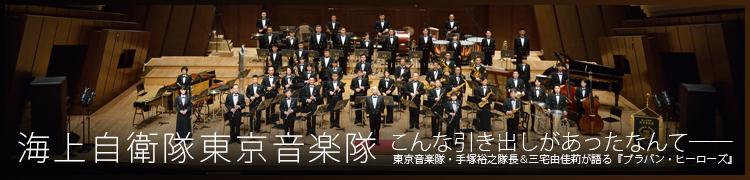 こんな引き出しがあったなんて——東京音楽隊・手塚裕之隊長&三宅由佳莉が語る『ブラバン・ヒーローズ』