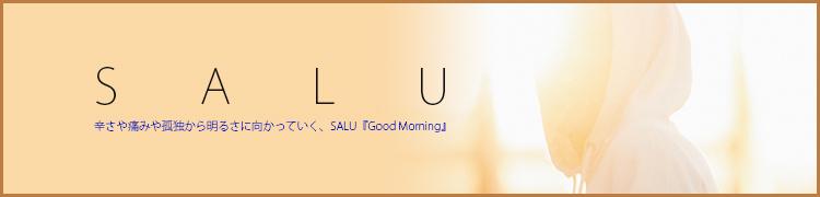 辛さや痛みや孤独から明るさに向かっていく、SALU『Good Morning』