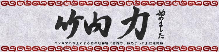 Vシネマの帝王による初の冠番組『竹内力、始めました』放送開始!