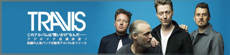"""このアルバムは""""問いかけ""""なんだ——フジロック出演決定! 英国の人気バンドが新作アルバムをリリース"""
