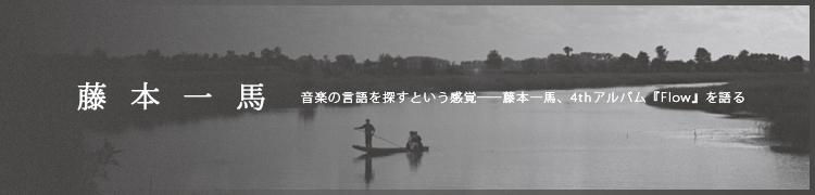 音楽の言語を探すという感覚——藤本一馬、4thアルバム『Flow』を語る