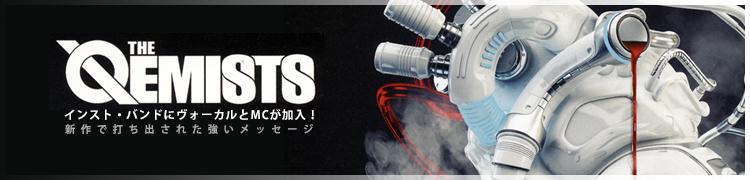 THE QEMISTS インスト・バンドにヴォーカルとMCが加入!新作で打ち出された強いメッセージ
