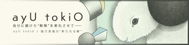 """自分に設けた""""制限""""を変化させて——ayU tokiO / 猪爪東風の""""新たなる解"""""""