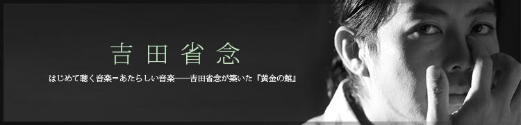 はじめて聴く音楽=あたらしい音楽——吉田省念が築いた『黄金の館』