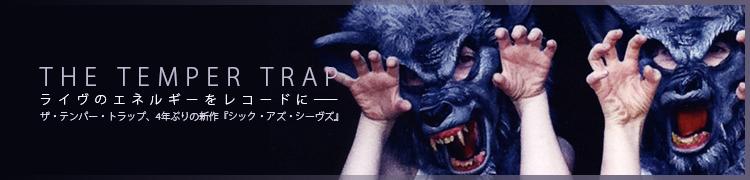 ライヴのエネルギーをレコードに——ザ・テンパー・トラップ、4年ぶりの新作『シック・アズ・シーヴズ』