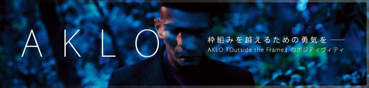 枠組みを越えるための勇気を——AKLO『Outside the Frame』のポジティヴィティ