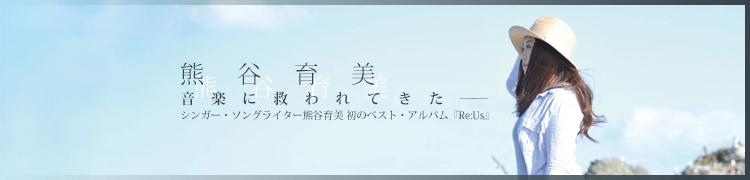 音楽に救われてきた——シンガー・ソングライター熊谷育美 初のベスト・アルバム『Re:Us』