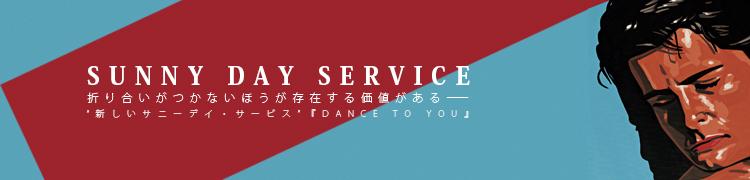 """折り合いがつかないほうが存在する価値がある——""""新しいサニーデイ・サービス""""『DANCE TO YOU』"""