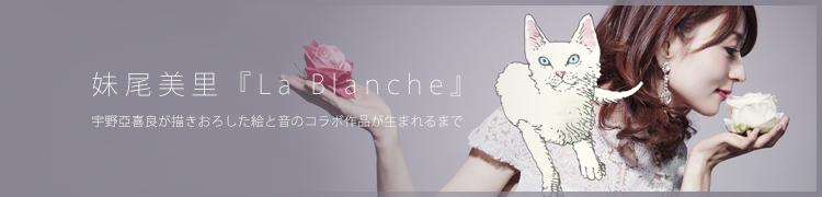 妹尾美里『La Blanche』宇野亞喜良が描きおろした絵と音のコラボ作品が生まれるまで
