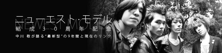 """ニューエスト・モデル結成30周年記念 中川 敬が語る""""最新型""""の9年間と現在のリンク"""