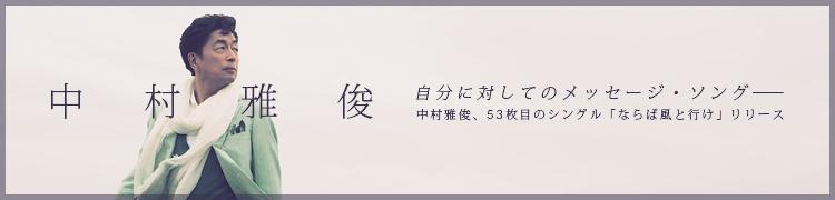 自分に対してのメッセージ・ソング——中村雅俊、53枚目のシングル「ならば風と行け」リリース