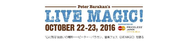 """""""心に残る""""出会いの場所——ピーター・バラカン、音楽フェス〈LIVE MAGIC!〉を語る"""