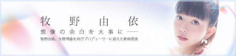 想像の余白を大事に——牧野由依、矢野博康を再びプロデューサーに迎えた新曲発表