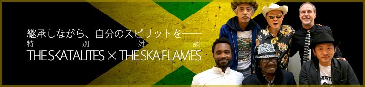 継承しながら、自分のスピリットを——特別対談: THE SKATALITES × THE SKA FLAMES