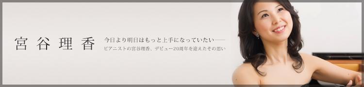 今日より明日はもっと上手になっていたい——ピアニストの宮谷理香、デビュー20周年を迎えたその思い