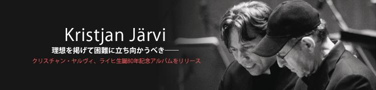 理想を掲げて困難に立ち向かうべき——クリスチャン・ヤルヴィ、ライヒ生誕80年記念アルバムをリリース