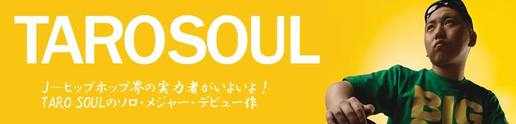 J−ヒップホップ界の実力者がいよいよ! TARO SOULのソロ・メジャー・デビュー作