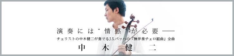 """演奏には""""情感""""が必要——チェリストの中木健二が奏でるJ.S.バッハの『無伴奏チェロ組曲』全曲"""