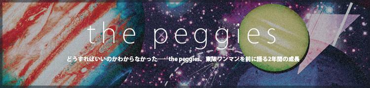 どうすればいいのかわからなかった——the peggies、東阪ワンマンを前に語る2年間の成長