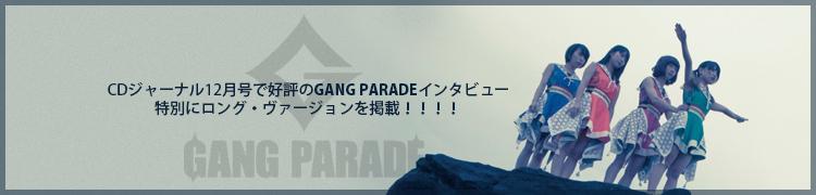 CDジャーナル12月号で好評のGANG PARADEインタビュー 特別にロング・ヴァージョンを掲載!!!!