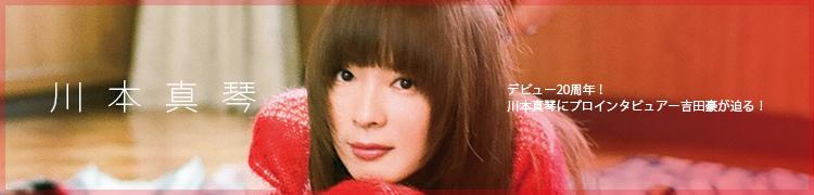 デビュー20周年! 川本真琴にプロインタビュアー吉田 豪が迫る!