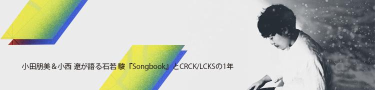 小田朋美&小西 遼が語る石若 駿『Songbook』とCRCK/LCKSの1年
