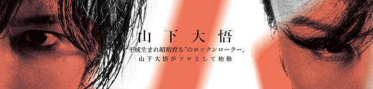 """""""平成生まれ昭和育ち""""のロックンローラー、山下大悟がソロとして始動"""