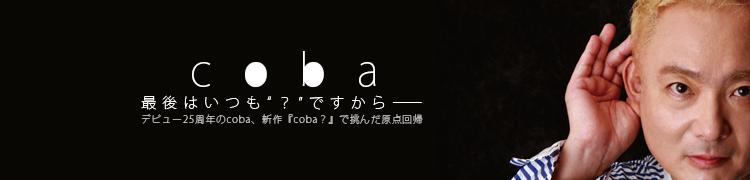 """最後はいつも""""?""""ですから——デビュー25周年のcoba、新作『coba?』で挑んだ原点回帰"""
