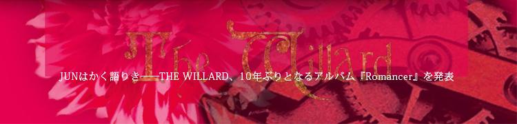 JUNはかく語りき——THE WILLARD、10年ぶりとなるアルバム『Romancer』を発表