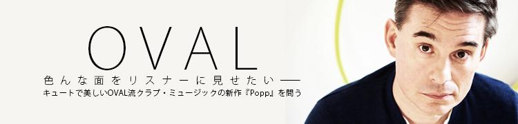 色んな面をリスナーに見せたい——キュートで美しいOVAL流クラブ・ミュージックの新作『Popp』を問う