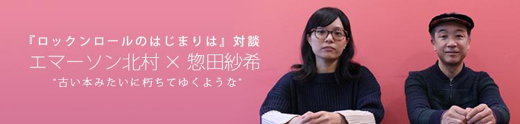 エマーソン北村 × 惣田紗希『ロックンロールのはじまりは』対談——古い本みたいに朽ちてゆくような