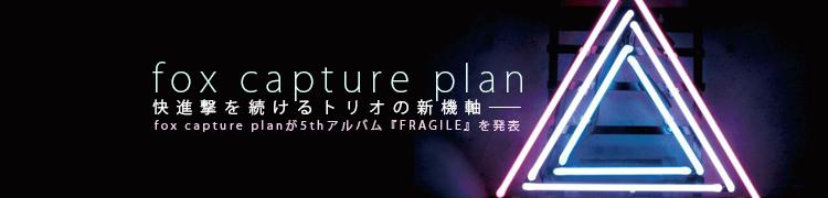 快進撃を続けるトリオの新機軸——fox capture planが5thアルバム『FRAGILE』を発表
