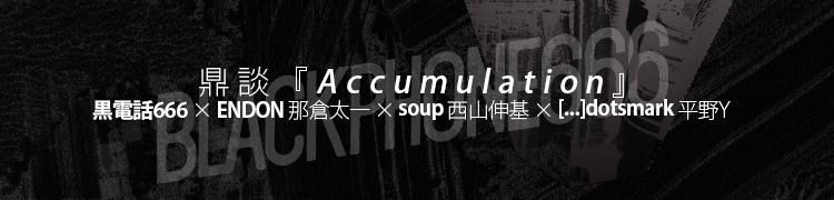 鼎談『Accumulation』——黒電話666 × 那倉太一(ENDON) × 西山伸基(soup) × 平野Y([...]dotsmark)