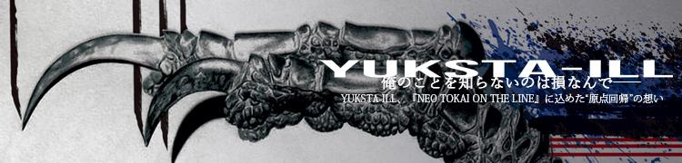 """俺のことを知らないのは損なんで——YUKSTA-ILL、『NEO TOKAI ON THE LINE』に込めた""""原点回帰""""の想い"""