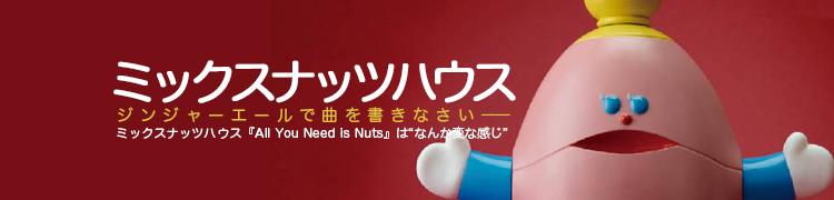 """ジンジャーエールで曲を書きなさい——ミックスナッツハウス『All You Need is Nuts』は""""なんか変な感じ"""""""