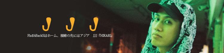 Fla$hBackSはホーム、視線の先にはアジア JJJ『HIKARI』